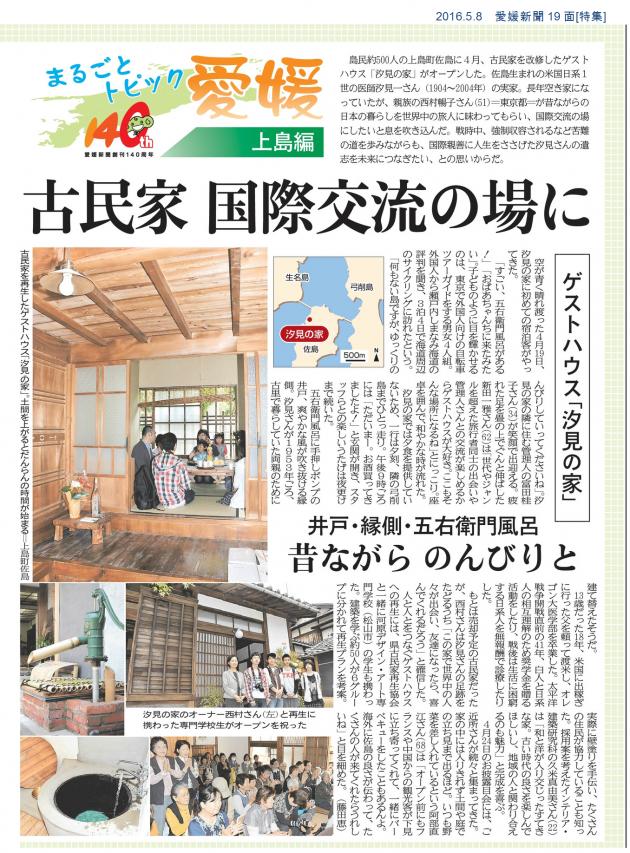 愛媛新聞20160508