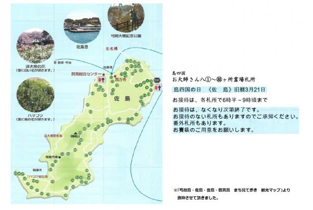 佐島島四国マップ