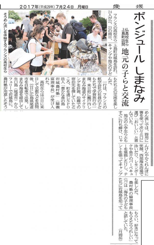 20170724愛媛新聞9面
