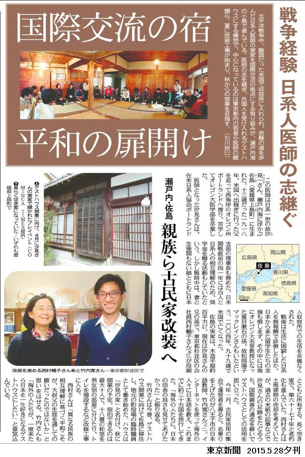東京新聞20150528夕刊