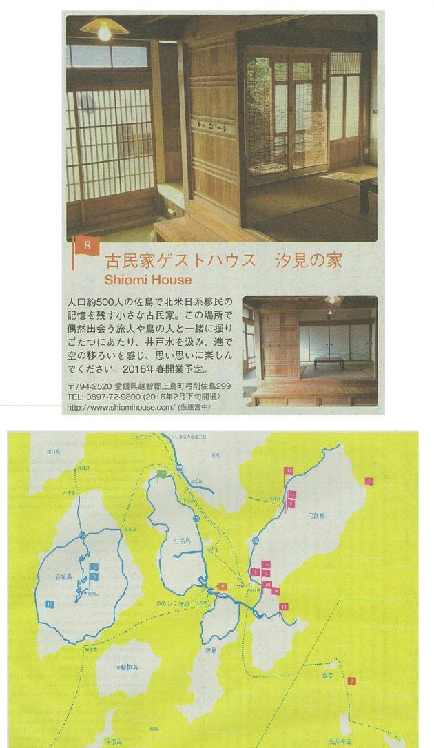 季刊日本で最も美しい村2015冬号汐見の家とmap