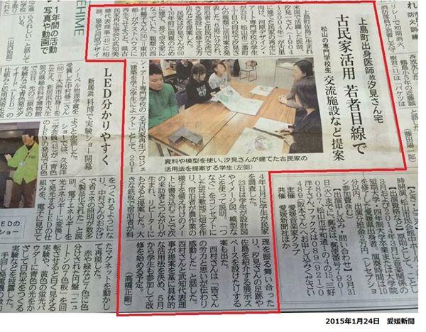 愛媛新聞記事20150124