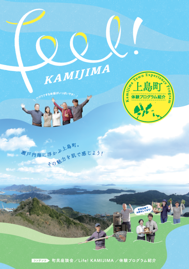 feel!KAMIJIMA表紙