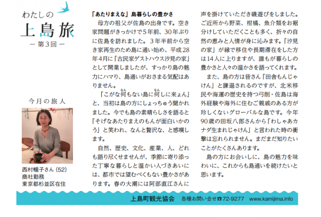 広報かみじま「私の上島旅vol3」201705