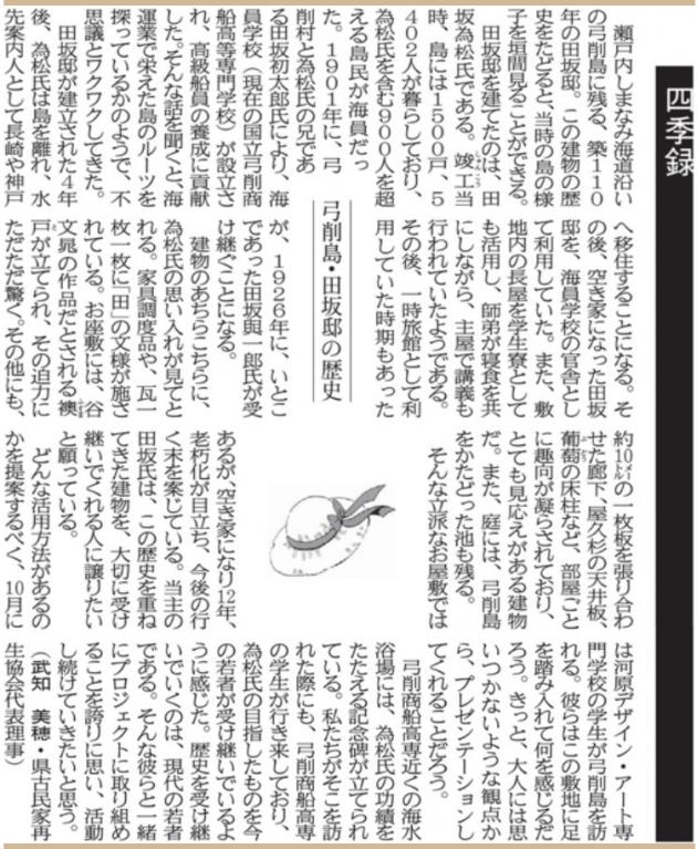 愛媛新聞20160820田坂邸2