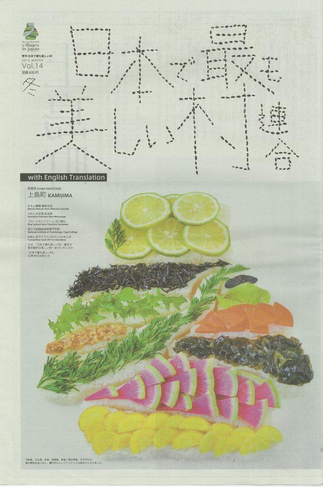 季刊日本で最も美しい村2015冬号表紙