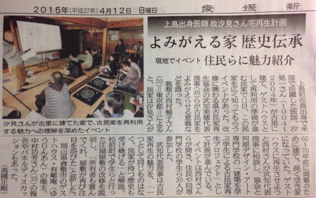 愛媛新聞記事20150412