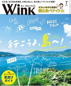 Wink福山備後2017年7月号表紙